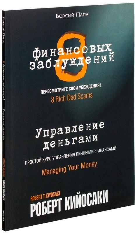 """Купить книгу """"8 финансовых заблуждений. Управление деньгами"""""""