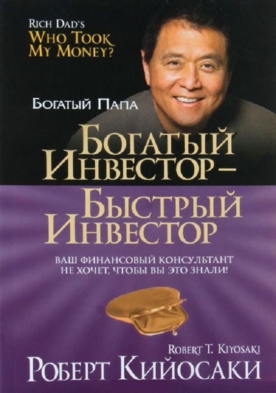 "Купить книгу ""Богатый инвестор - быстрый инвестор"""