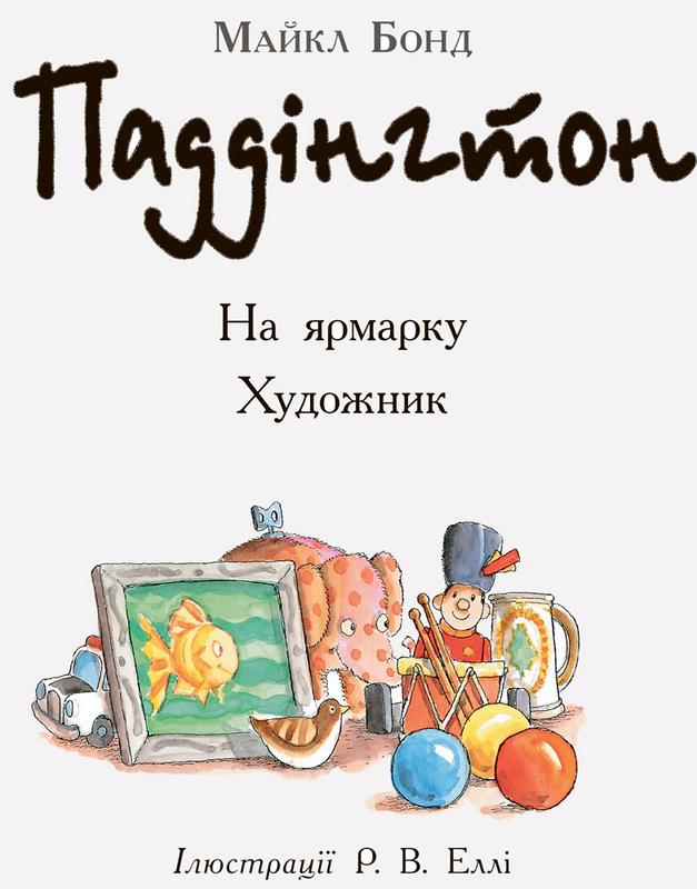 "Купить книгу ""Паддінгтон. На ярмарку. Художник"""