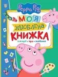 Свинка Пеппа. Моя улюблена книжка. Історії, ігри, завдання - купить и читать книгу