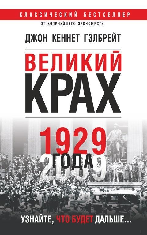"""Купить книгу """"Великий крах 1929 года"""""""