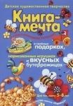 Книга-мечта о пластилиновом петушке, о соленых подарках, нарисованных игрушках и вкусных бутеррожицах