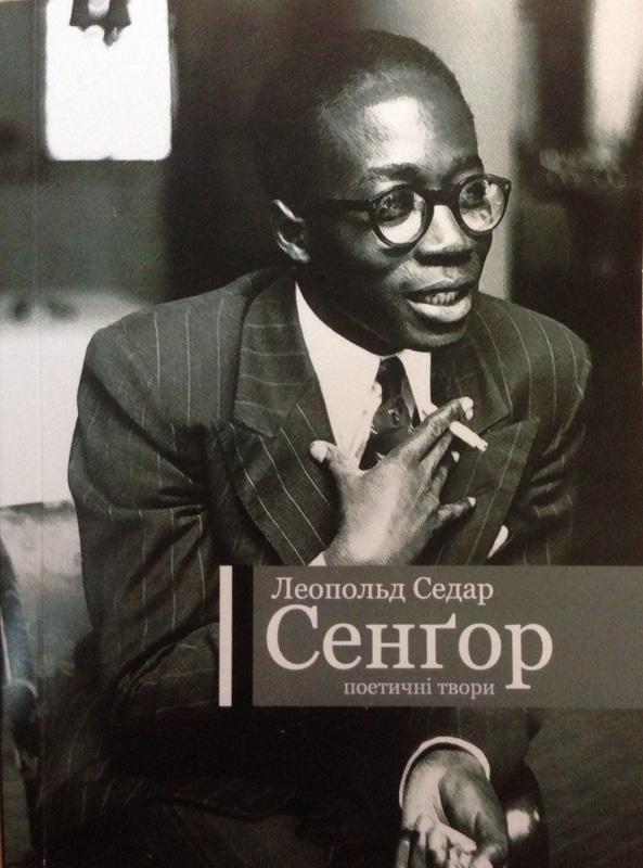 "Купить книгу ""Леопольд Седар Сенґор. Поетичні твори"""