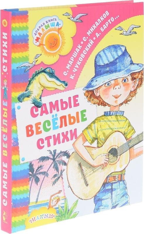 """Купить книгу """"Самые весёлые стихи"""""""