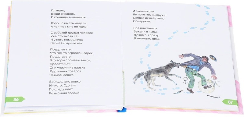 """Купить книгу """"Стихи про наших питомцев"""""""
