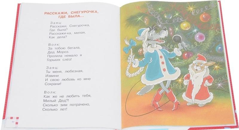 """Купить книгу """"Стихи про Новый год, зиму и Рождество"""""""