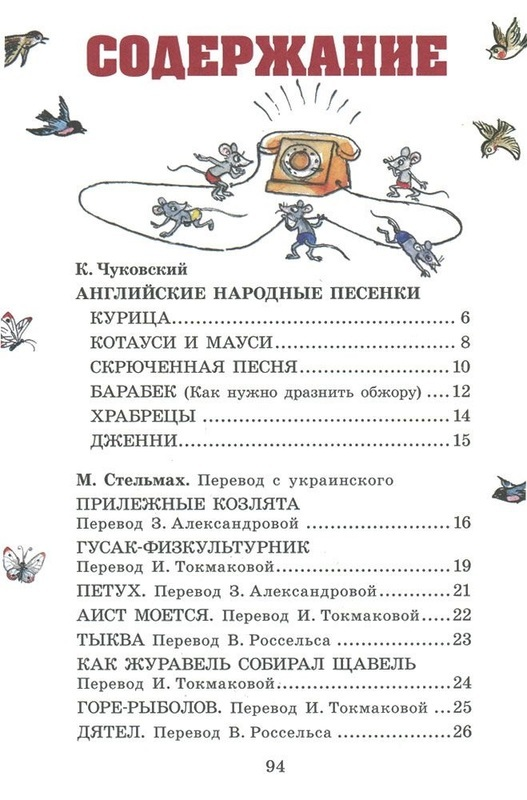 """Купить книгу """"Стихи, песенки и сказки в рисунках В. Сутеева"""""""