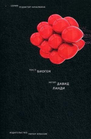 """Купить книгу """"Биоген"""""""