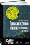 """Купить книгу """"Происхождение жизни. От туманности до клетки"""""""