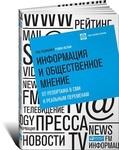 Информация и общественное мнение: от репортажа в СМИ к реальным переменам