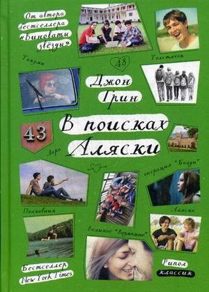 """Купить книгу """"В поисках Аляски"""""""