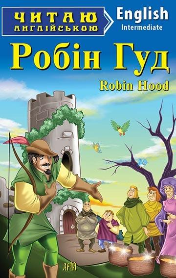 Робін Гуд / Robin Hood - купить и читать книгу