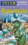 Франкенштейн / Frankenstein - купить и читать книгу