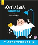 Лапотунечка - купить и читать книгу