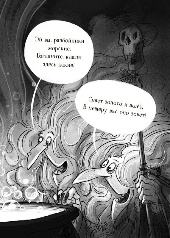 Весёлые Роджерсы и заколдованная пещера - купити і читати книгу