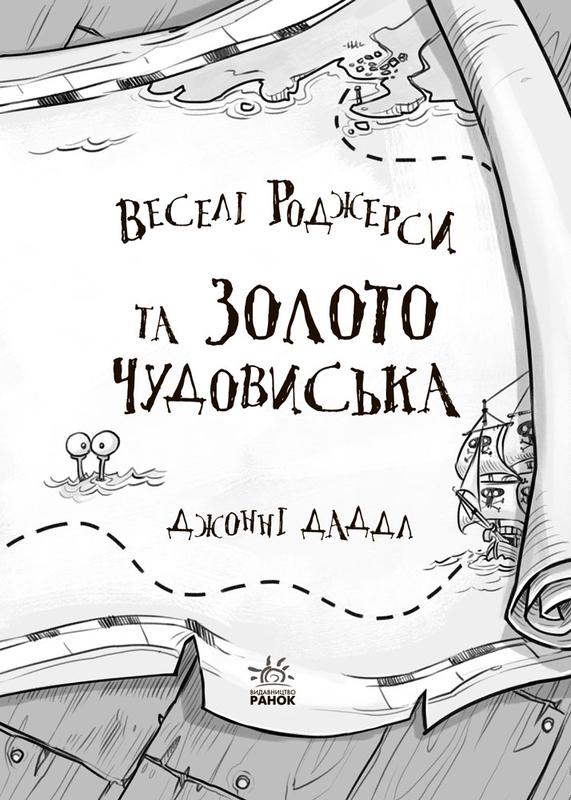 """Купить книгу """"Веселі Роджерси та золото чудовиська"""""""