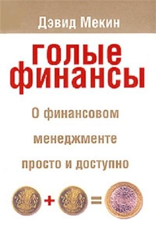 """Купить книгу """"Голые финансы"""""""