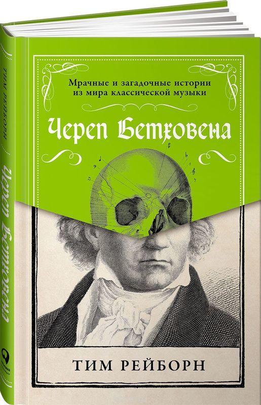 Череп Бетховена. Мрачные и загадочные истории из мира классической музыки - купить и читать книгу