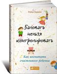 """Купить книгу """"Баловать нельзя контролировать. Как воспитать счастливого ребенка"""""""