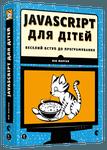 JavaScript для дітей. Веселий вступ до програмування - купить и читать книгу