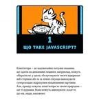"""Купить книгу """"JavaScript для дітей. Веселий вступ до програмування"""""""