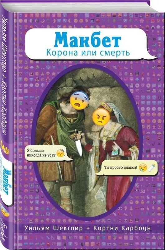 """Купить книгу """"Макбет. Корона или смерть"""""""