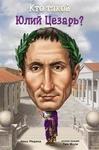 """Купить книгу """"Кто такой Юлий Цезарь?"""""""