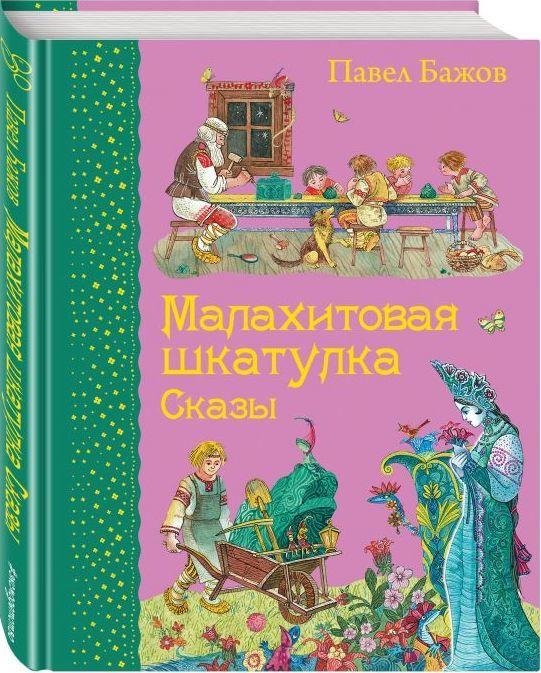 """Купить книгу """"Малахитовая шкатулка. Сказы"""""""