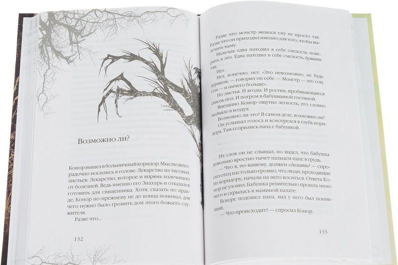 """Купить книгу """"Голос монстра"""""""