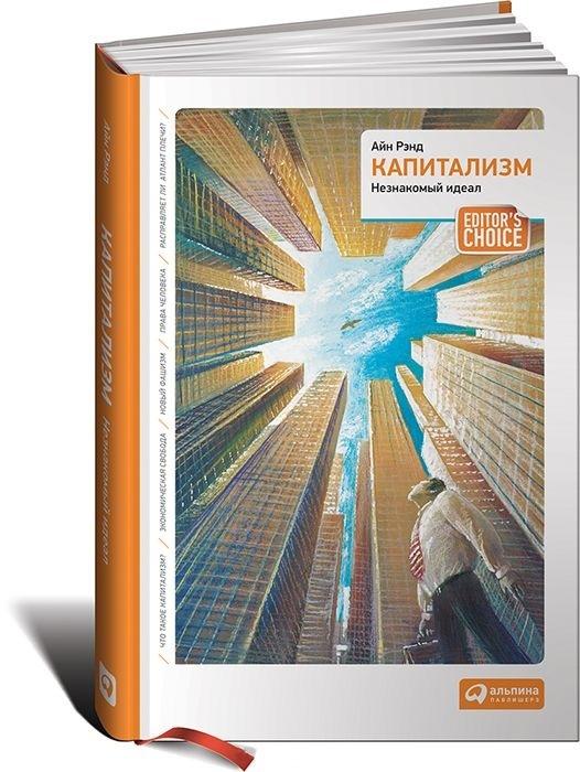 """Купить книгу """"Капитализм. Незнакомый идеал"""""""