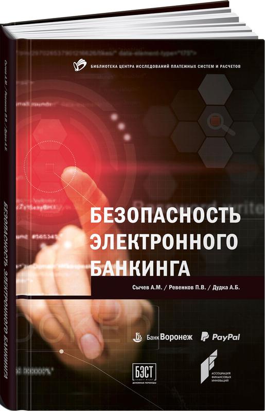 """Купить книгу """"Безопасность электронного банкинга"""""""