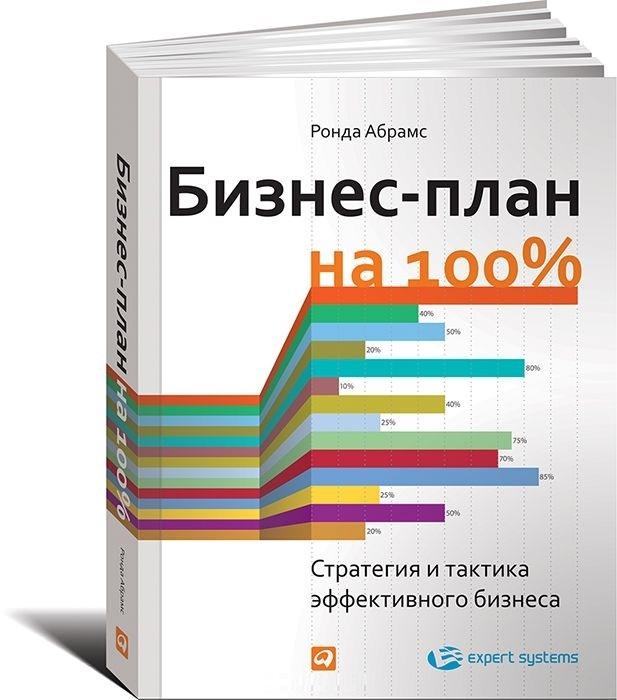 """Купить книгу """"Бизнес-план на 100%. Стратегия и тактика эффективного бизнеса"""""""