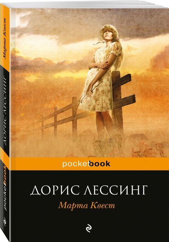 """Купить книгу """"Марта Квест"""""""
