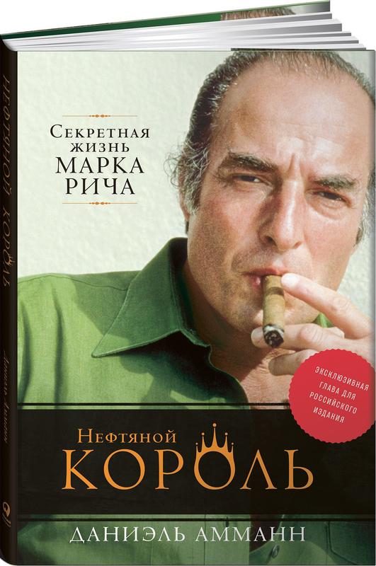 """Купить книгу """"Нефтяной король. Секретная жизнь Марка Рича"""""""