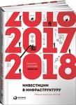 Инвестиции в инфраструктуру: 2016, 2017, 2018 - купить и читать книгу