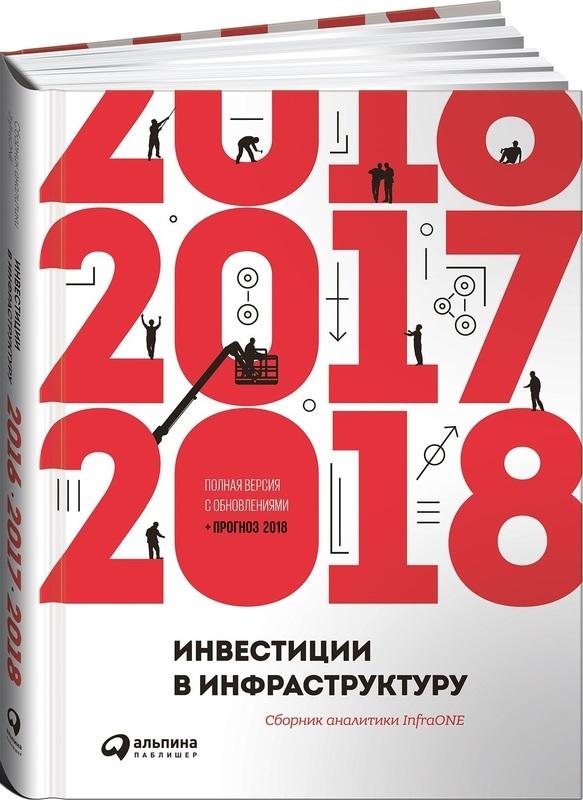 """Купить книгу """"Инвестиции в инфраструктуру: 2016, 2017, 2018"""""""