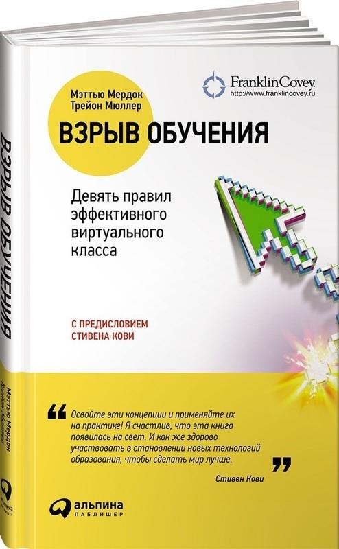"""Купить книгу """"Взрыв обучения. Девять правил эффективного виртуального класса"""""""