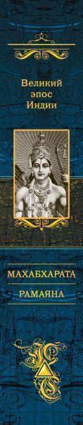 "Купить книгу ""Махабхарата. Рамаяна"""