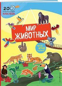 """Купить книгу """"Мир животных (+наклейки)"""""""
