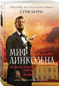 """Купить книгу """"Миф Линкольна"""""""