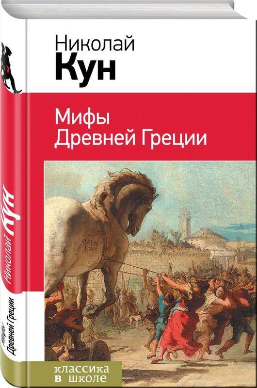 """Купить книгу """"Мифы древней Греции"""""""