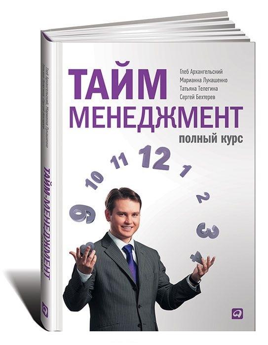 """Купить книгу """"Тайм-менеджмент. Полный курс"""""""