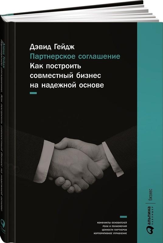 """Купить книгу """"Партнерское соглашение. Как построить совместный бизнес на надежной основе"""""""