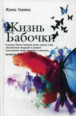 """Купить книгу """"Жизнь бабочки"""""""