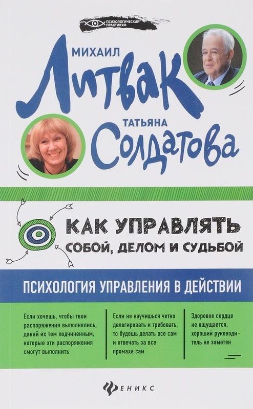 """Купить книгу """"Как управлять собой, делом и судьбой: психология управления в действии"""""""