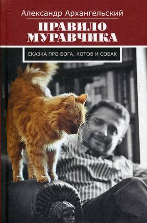 """Купить книгу """"Правило муравчика. Сказка про бога, котов и собак"""""""
