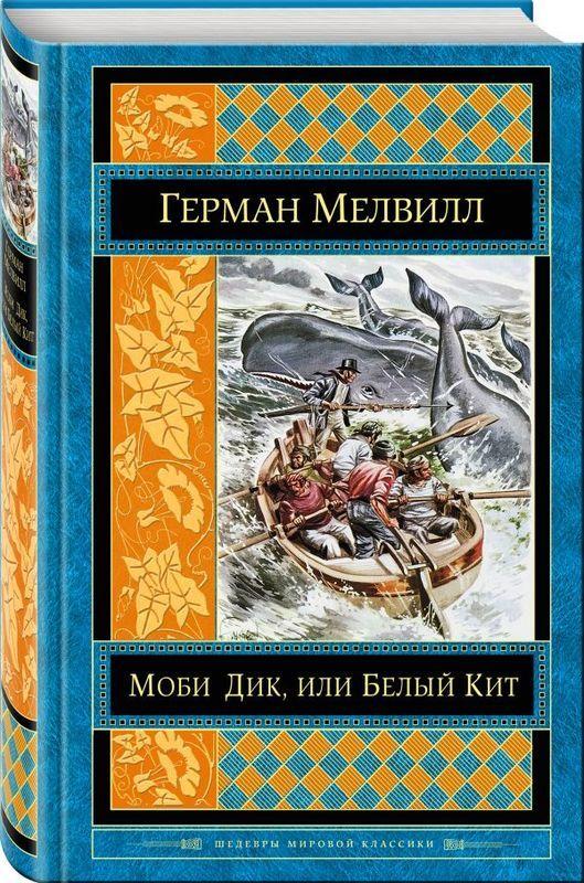 """Купить книгу """"Моби Дик, или Белый Кит"""""""