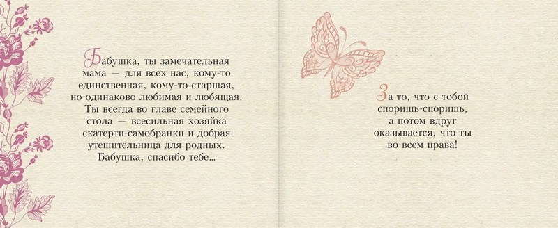 "Купить книгу ""Моей любимой Бабушке"""