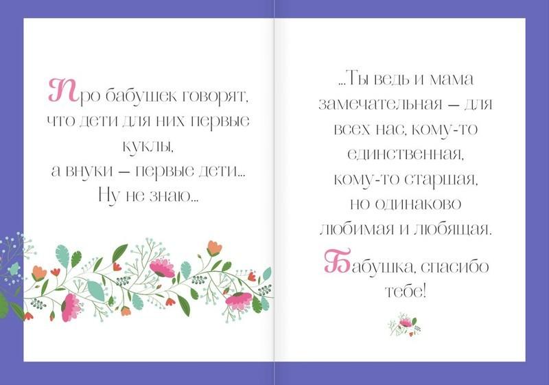 """Купить книгу """"Моей любимой бабушке. Ты самая лучшая на свете!"""""""