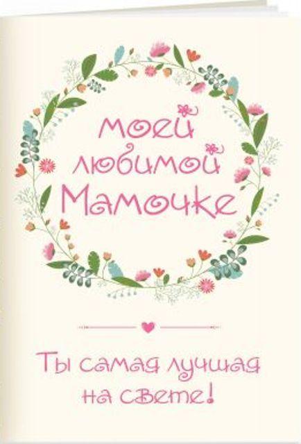 """Купить книгу """"Моей любимой мамочке. Ты самая лучшая на свете!"""""""